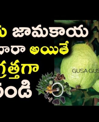 Health benefits of guava fruit | jamakaya for skin | long thick hair growth | Summer health tips
